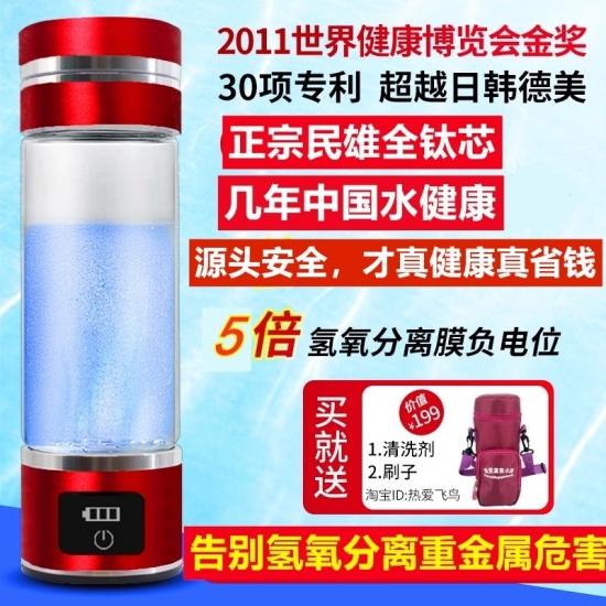 民雄负氢离子水杯(金色)—30多项专利载入中华人民共和国年鉴