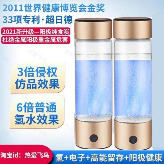 民雄3代0金属阳极负氢离子水杯(惠民款情侣杯) 超越日本德国技术