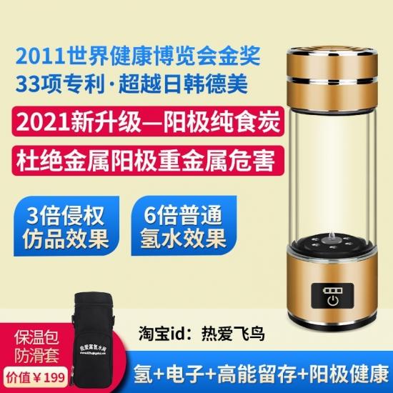 罗民雄3代负氢离子水杯(金色精致款) 超日本德国富氢水杯  水素水杯